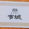 【喫茶店】『高級喫茶 古城』高級喫茶なのにリーズナブルでくつろげる [上野]