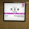 平成最後の月に交換された駅名標です!