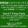 【ライブ・パーティ】12/15「牧野凪紗ソロワンマンライブ」「Star☆T X'mas Party」開催情報(前売予約開始、出演メンバー等更新)