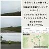 2018年6月16日(土)【ハスカップの収穫&テレビ出演の巻】