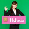 IIJmioの評判と2年使って感じた5つのメリット・デメリット