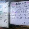 [19/01/30]「Makai421」(名護市役所裏) の「チキンネギソース」 400円 #LocalGuides
