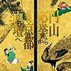 東京芸大美術館『丸山応挙から近代京都画壇へ』展。ーーー応挙は革命を起こした。呉春は師二人の融合を試みた。栖鳳と松園は伝統を統合し新たな一派、新しい日本画を志した。