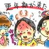 【更年期障害】鬱・のぼせ・立ちくらみ【いらっしゃい!】