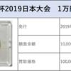 【買取額10万円?】ラグビーワールドカップ2019 日本大会記念 1万円金貨 買取価格とは?