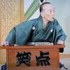 亡くなった桂歌丸さん、「笑点」司会の後任にナゼ若手を選んだのか。