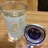 カップ酒メモ(1)/奥信濃の地酒・北光正宗(長野県飯山市)