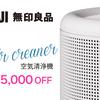 【期間限定】無印良品×バルミューダの空気清浄機が5,000円引きで手に入る!