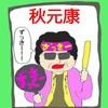 AKB48・ネ申テレビ「第3回最強ファン選手権!マイフォロワーSNS大喜利~48PONグランプリ~」お題とニョッキーの回答【まとめ】