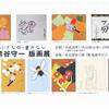 熊谷守一木版画展