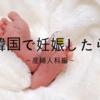 【韓国で妊娠】妊娠発覚から産婦人科を探すまで