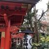 愛宕神社へ散歩