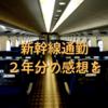 2年間継続した新幹線通勤の感想を。良かったことは?辛かったことは?