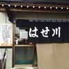 喜多方ラーメン~はせ川