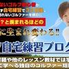 竹内雄一郎 ゴルフ自宅練習プログラム