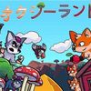 【PS4&Vita】フォクシーランド2  プラチナトロフィー難易度レビュー