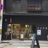 天満橋商店街でちょっと一息。古民家カフェ「kaico cafe」の居心地が最高すぎて時間を忘れてしまう件。