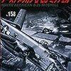 世界の傑作機 No.158 ノースアメリカン B-25 ミッチェル/文林堂