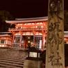 【オススメ京都観光】よくわかる、八坂神社。