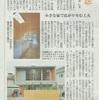 糸島の家 西日本新聞(2019年9月13日)