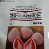 無印のストロベリーチョコがけいちごが美味しいんでおすすめしたい!【感想】