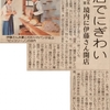 【メディア掲載情報】上毛新聞