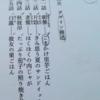 「作ってあげたい小江戸ごはん3」のゲラが来ました!