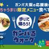 【ガンバ大阪の試合日限定!第1回は2/26(日)】めっちゃうまい限定メニュー食うて帰ってや!「歩いて帰ろう!ガンバるウォーク」開催!