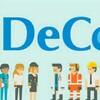 ideco(イデコ)ってサラリーマンでもやるべき?個人向け確定拠出年金、イデコのメリット、デメリット