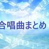 合唱曲【全55曲!】定番の名曲から最新曲まで!
