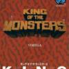 ネオジオは100メガショックの夢を見るか?(14)「キング・オブ・ザ・モンスターズ」