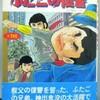 ふたごの復讐 マッカレー TOMOコミックス