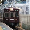 今日の阪急、何系?①103…20200214