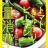 トマト、きゅうり、ピーマン、大量消費!「作りおき」できる60レシピ