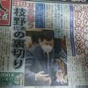 立憲民主党よ!日本維新の会に屈せずコロナ禍を救え!
