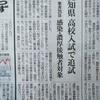 愛知県の高校入試について