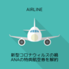 新型コロナウイルスの禍 -ANAの特典航空券を解約-