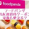 フードパンダ(foodpanda)同一住所の家族でも友達招待クーポンは使える?