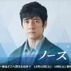 NHKドラマ『ノースライト』