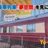 幻の豪華列車「夢空間」の保存車を見に埼玉へ!