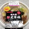 【ローソン限定】 秋田の人気ラーメン店「桜木屋」監修の広東麺レビュー。