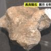 畑で拾った石が実は隕石だった!!国内で隕石が確認されたのは14年ぶり!!『長良隕石』と命名!!