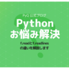 Pythonでファイルを読み込む時に使うf.read()とf.readlines()の違いを解説します