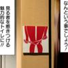 【そして幻になった】矢吹健太朗に女子トイレマークを描いてもらうルポ漫画、ジャンプ+で掲載中止に【速報】【炎上】