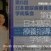 210食目「第6回 日本糖尿病療養指導士 学術集会(テーマ)ひとりとチームの経験を力にともに歩む!」-京都出張レポート-