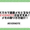 【Evernote活用】スマホで読書メモとるならEvernoteがおすすめ!メモの取り方を紹介!