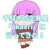 千駄木にある「okaeri」に立ち寄りました