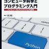 工学系基礎のコンピュータ・プログラミング教育の教科書