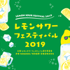 新宿中央公園で「レモンサワーフェスティバル2019」が開催!!