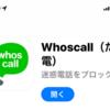 【PR】迷惑電話をアプリ「Whoscall」でブロック。20万件のデータベースから誰からかかってきた一目瞭然